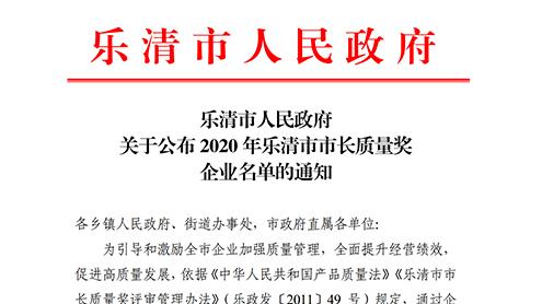 """祝贺中煤ld乐动体育荣获""""2020年乐清市市长质量奖"""""""